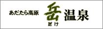 岳温泉観光協会