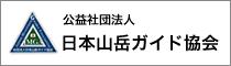 日本山岳ガイド協会