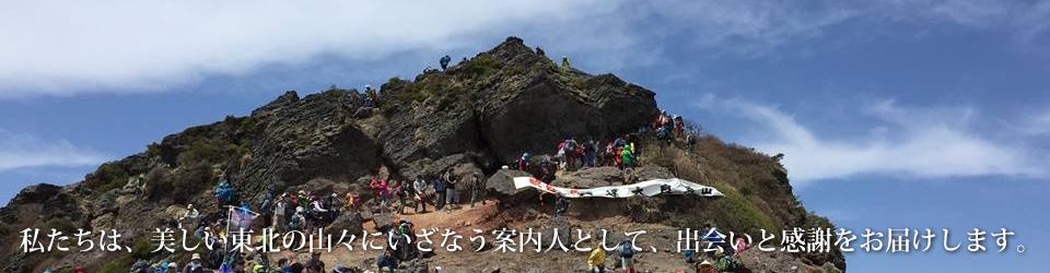 安達太良山山開きは、2018/5/20(日)です(^◇^)